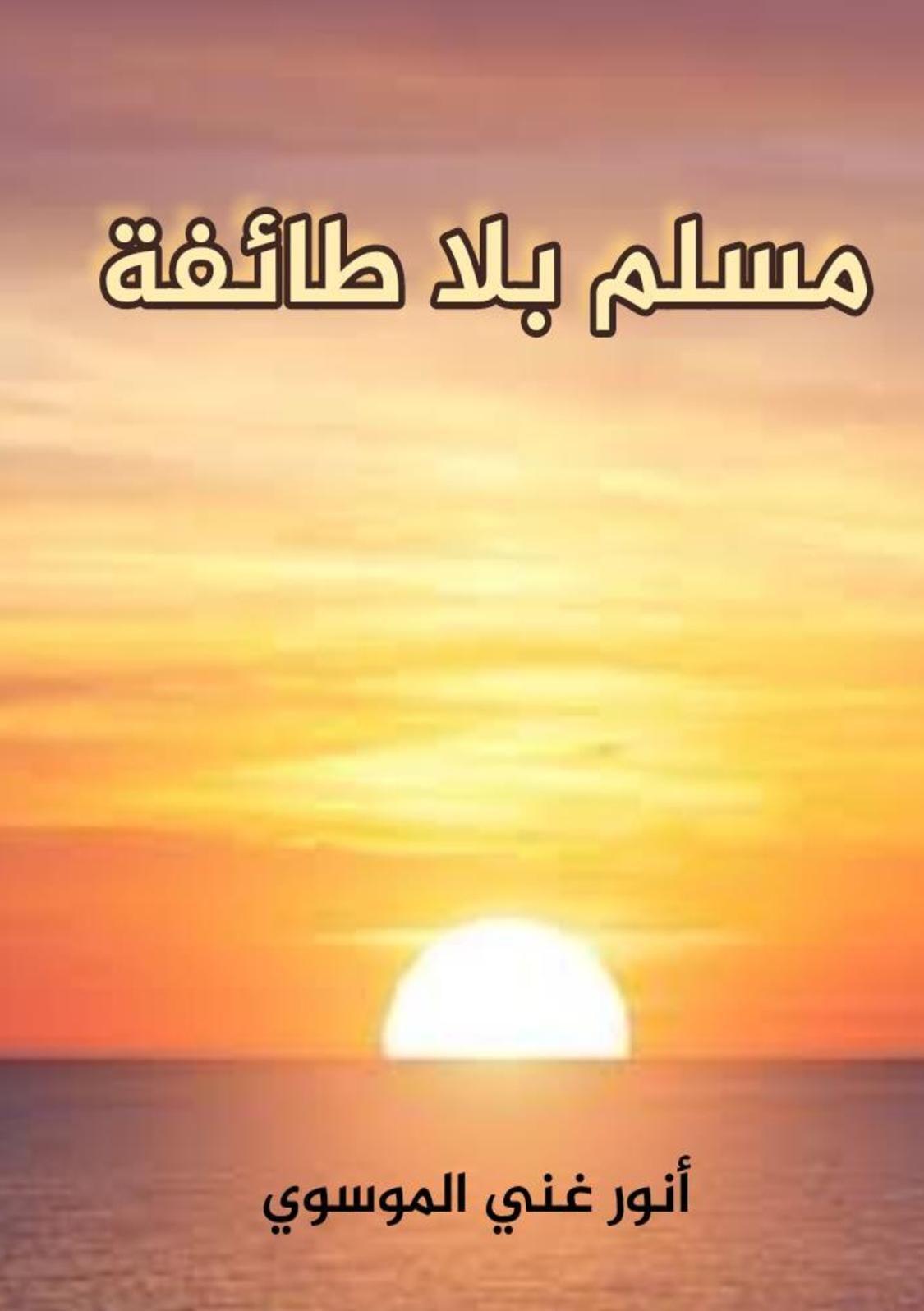 مسلم بلا طائفة Lockscreen Books Lockscreen Screenshot