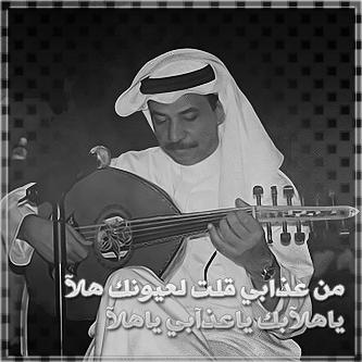 من عذابي قلت لعيونك هلا ياهلا بك ياعذابي ياهلا Arabic Words Movie Posters Poster