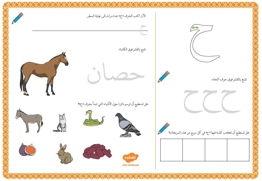 ورقة عمل نشاط تعليم حرف الحاء مفيدة لرياض الاطفال Comics