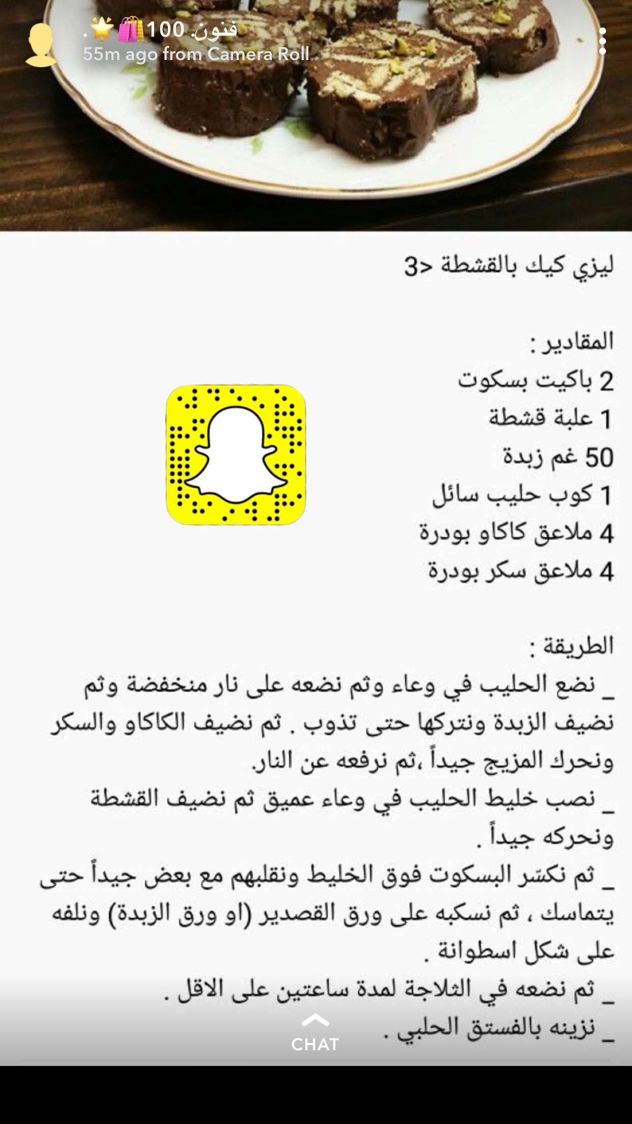 ليزي كيك Arabic Sweets Recipes Food Recipies Recipes