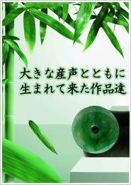 鮮やかな緑色がたっぷりと溶け込む玉碧です。
