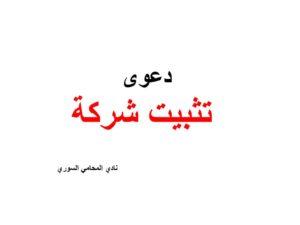 دعوى تثبيت شركة نادي المحامي السوري Arabic Calligraphy Calligraphy