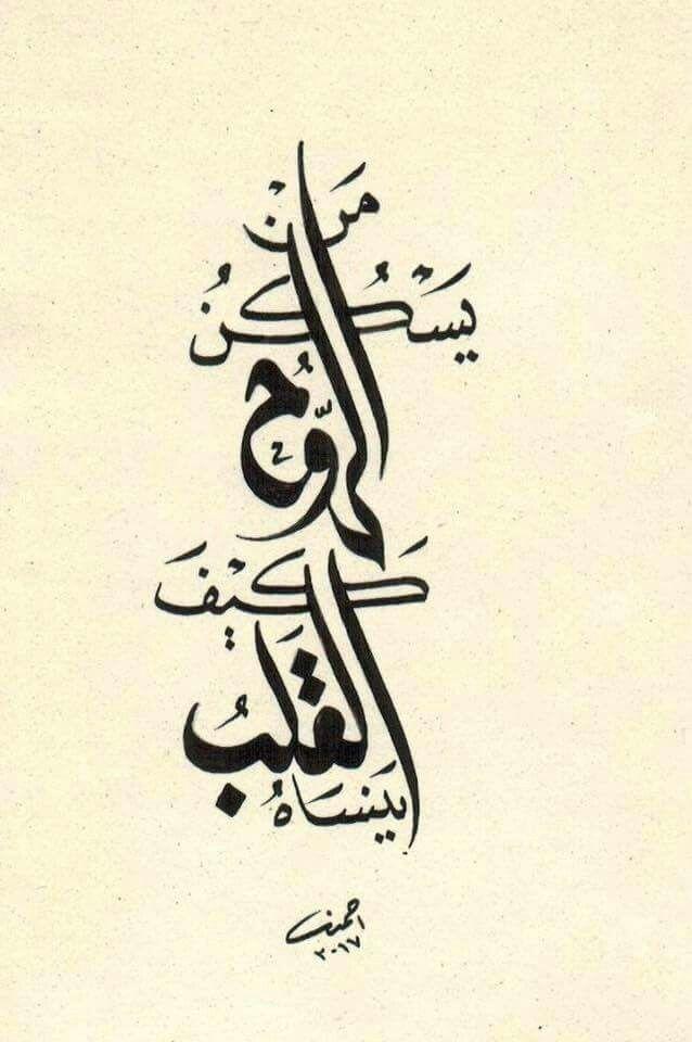 19+ Tatouage calligraphie arabe proverbe trends