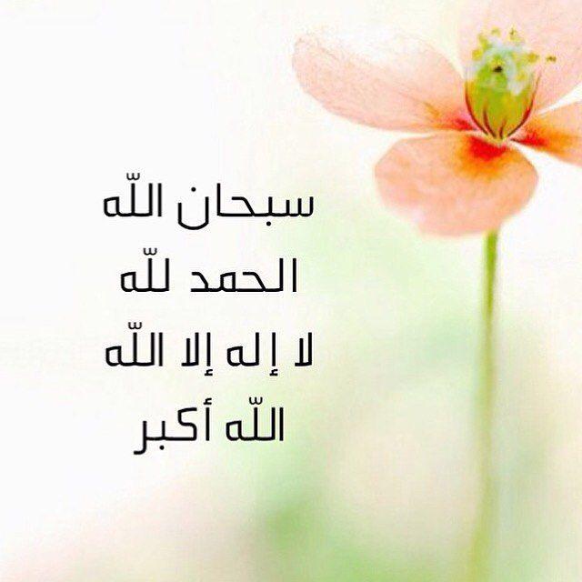 سبحان الله والحمد لله ولا إله إلا الله والله أكبر Islamic Pictures Photo Wall Collage Islamic Art