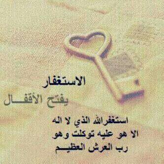 الاستغفار يفتح الأقفال Quran Verses Arabic English Quotes Verses
