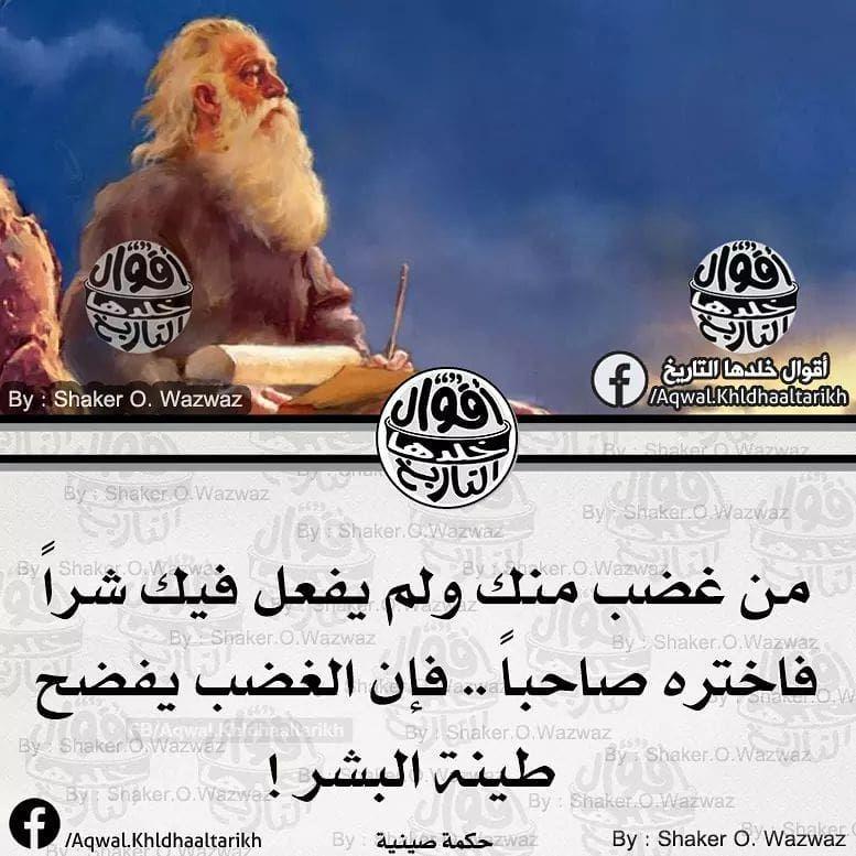 أقوال خلدها التاريخ On Instagram فضلا وليس أمرا تابعوا حسابنا الجديد أقوال غيرت العالم Toop Quotes T Funny Arabic Quotes Arabic Proverb Beautiful Words