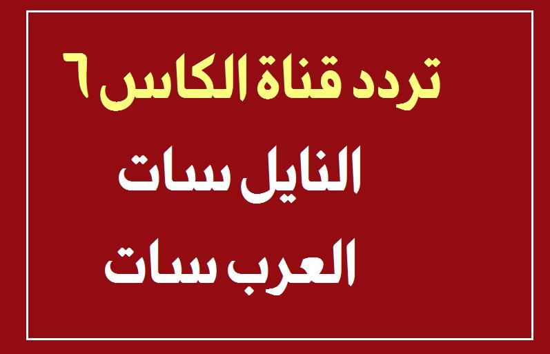 تردد قناة الكاس 6 Live Streaming Streaming Arabic Calligraphy