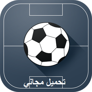 موقع يلاكورة لمتابعة المباريات واخبار الرياضة نقدم برنامج يلا كورة للاندرويد يلا كورة اون لاين والذي يعد افضل التطبيقات الري Soccer Ball Best Android Soccer