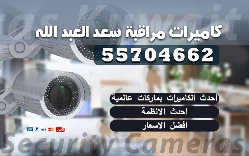 فني كاميرات مراقبة سعد العبد الله 55704662 كاميرات الجهراء Security Camera Lockscreen Camera