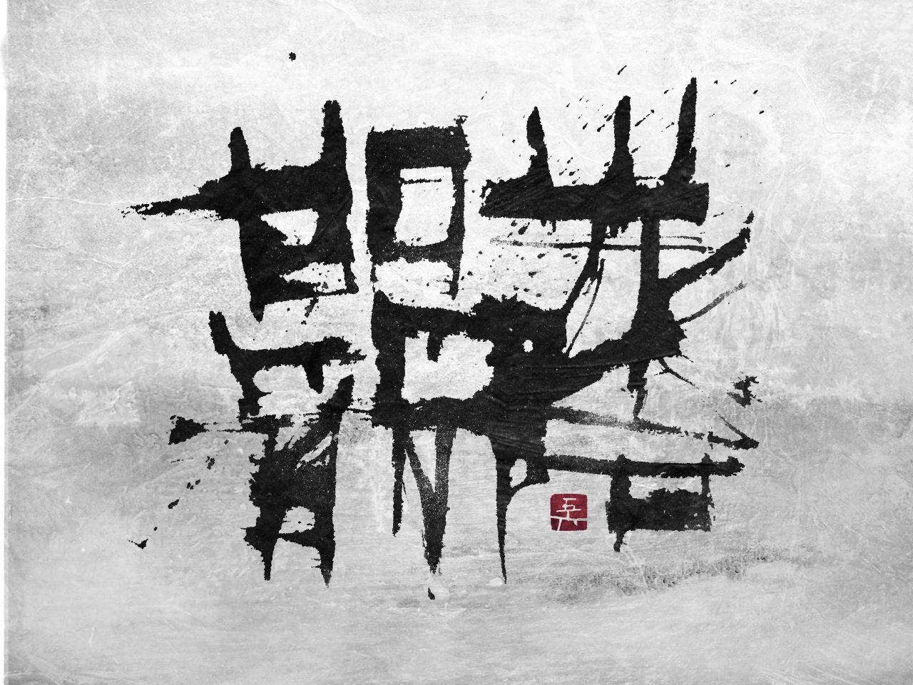 Zen Zenwords Calligraphy Art Pinterest