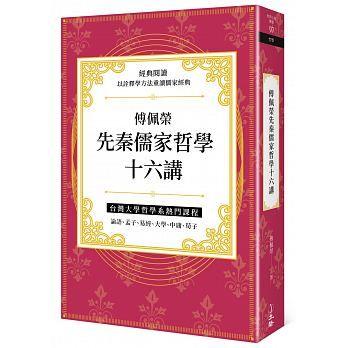 傅佩榮先秦儒家哲學十六講 | Book cover, Books, Cover