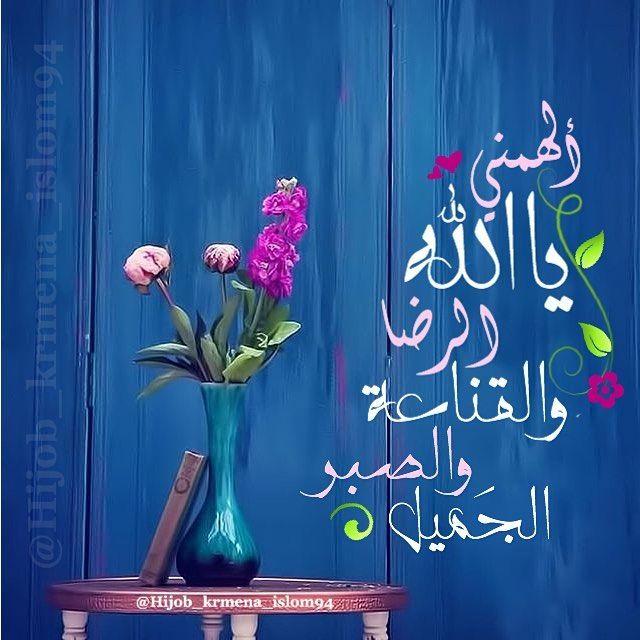 مصممة صور On Instagram ألهمني يا الله الر ضا والقناعة والصبر الج ميل تصميم رمزيات دنية اسلام Islamic Posters Islamic Caligraphy Islamic Pictures