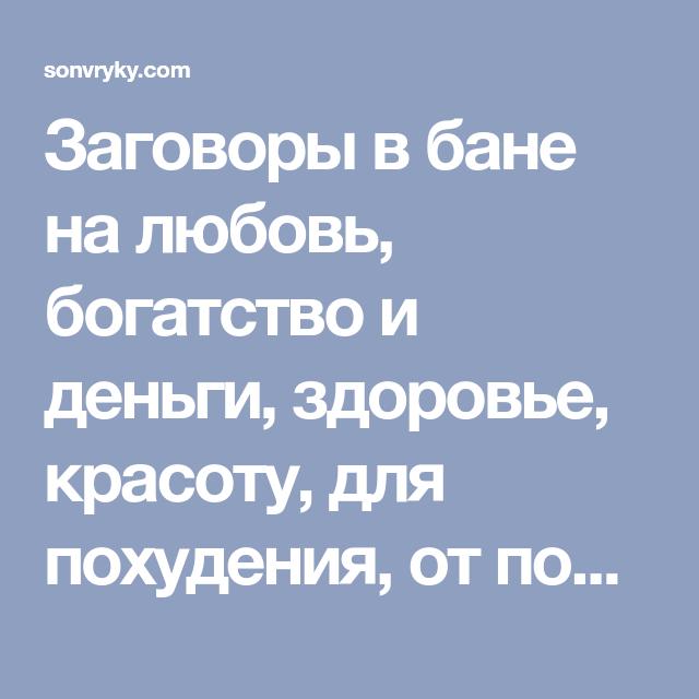 Заговор На Похудение В Бане.