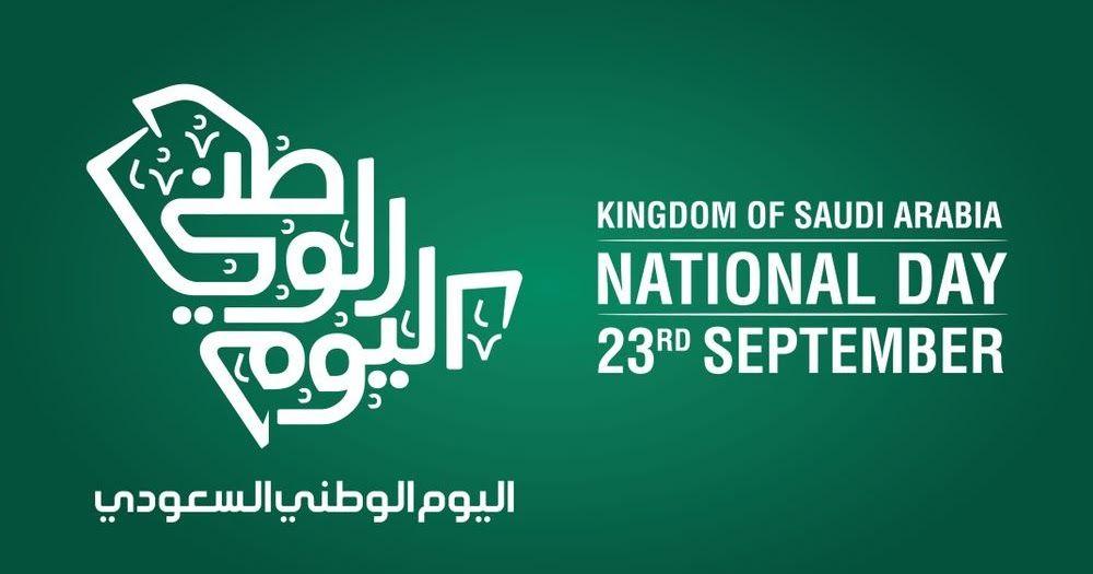 صور تهنئة اليوم الوطني 2020 اعمال بالصور عن اليوم الوطني السعودي S Love Images Love Images National