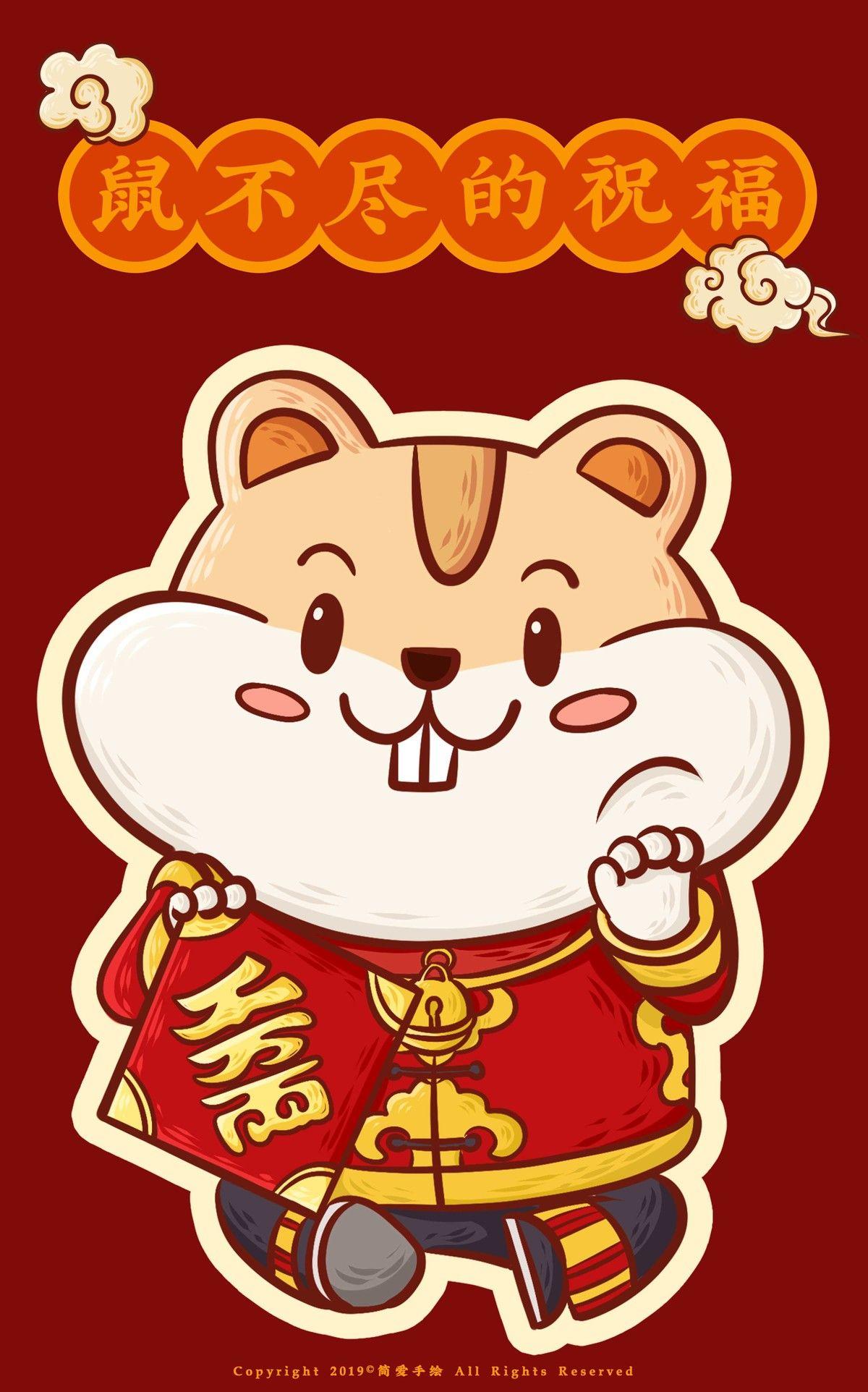 鼠年鼠不尽的祝福插画~_简爱手绘__插画师作品_涂鸦王国gracg.com | Kawaii doodles ...