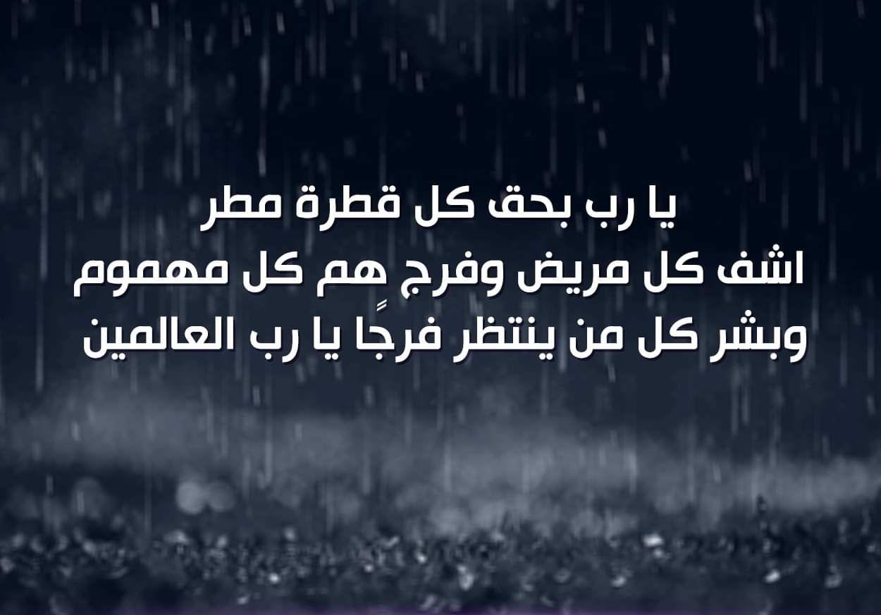 Pin By صورة و كلمة On Duea دعاء Sayings Movie Posters Allah
