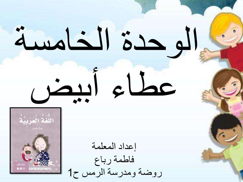 اللغة العربية درس الجملة الفعلية بنية الكلمة للصف الأول مع الإجابات Words Word Search Puzzle