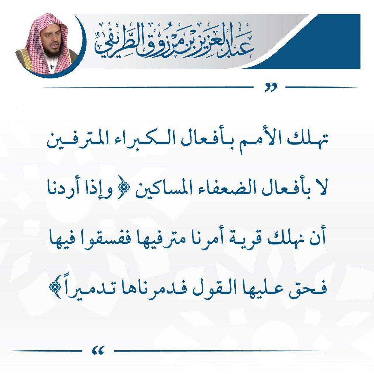 Pin By الباقيات الصالحات On فتوى عالم Quran Islam Arabic Calligraphy