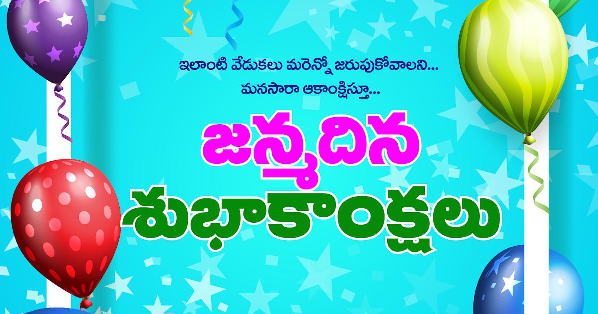 Telugu Birthday Wishes Images Greetings Card Telugu Birthday