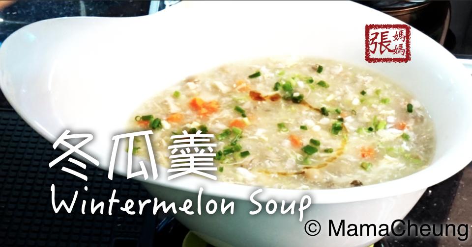 MamaCheung shares her recipes with you. MamaCheung, mama style! 張媽媽同您分享她的煮食心得,煮出媽媽的風味。