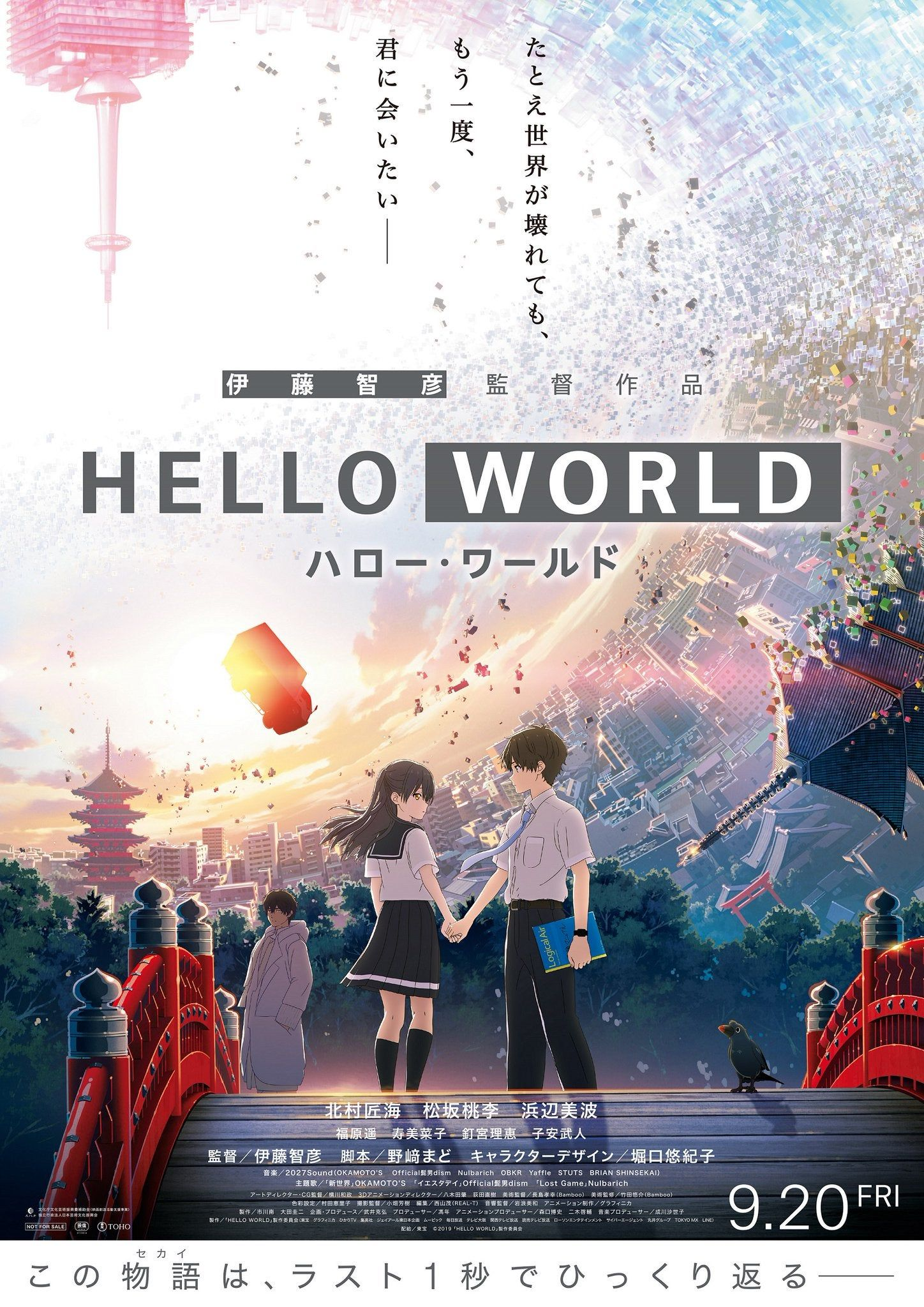 Hello World official poster (Toho / Graphinica, a film by
