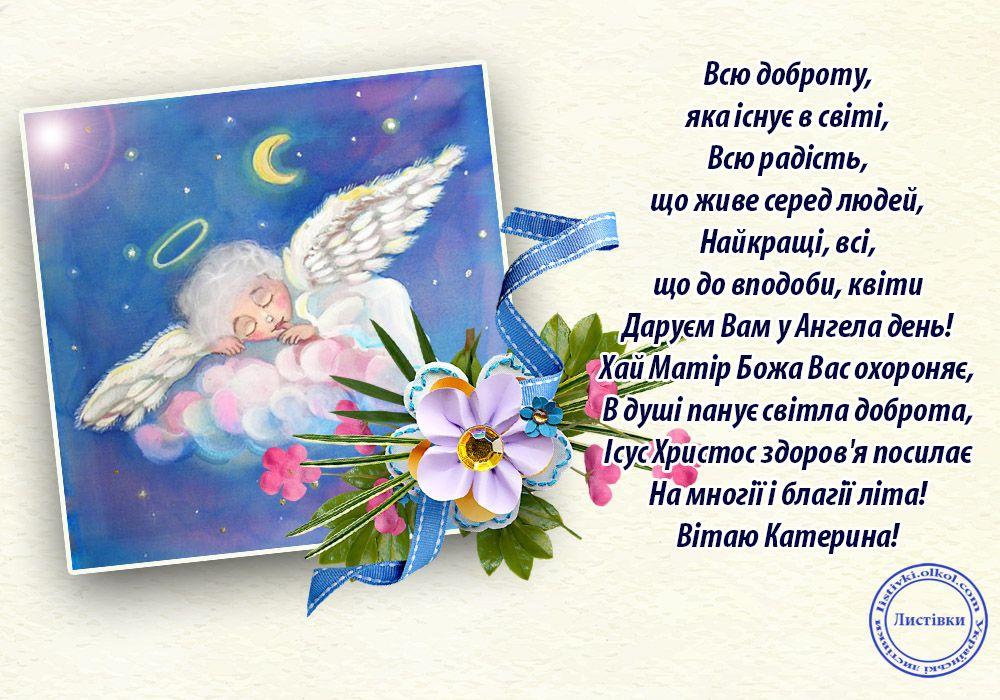 Картинки по запросу з днем ангела катерини | Book cover, Boxa, Cover