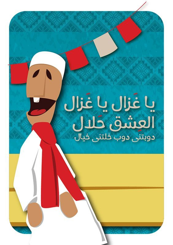 Reminding You But Who Can Forget It الليله الكبيره رائعه صلاح جاهين سيد مكاوي أخراج صلاح السقا Funny Illustration Egyptian Poster Funny Arabic Quotes