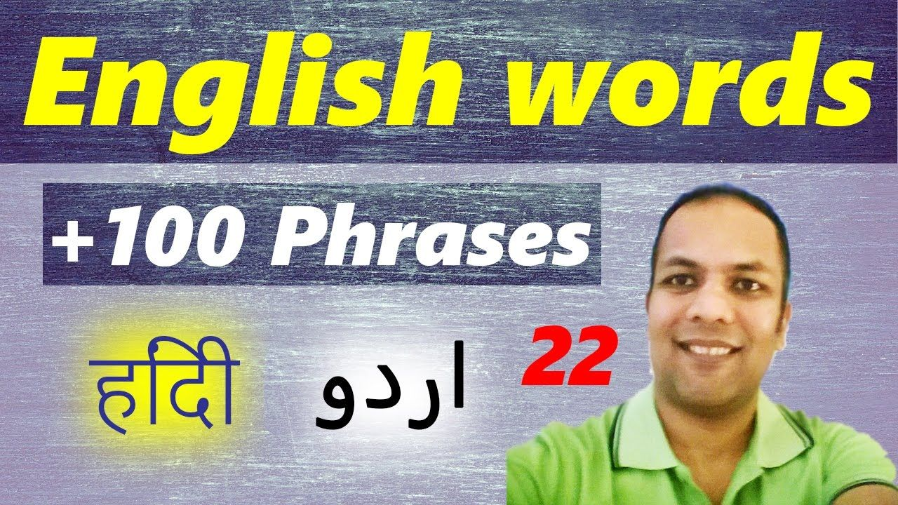100 English words via phrases with meaning in Hindi