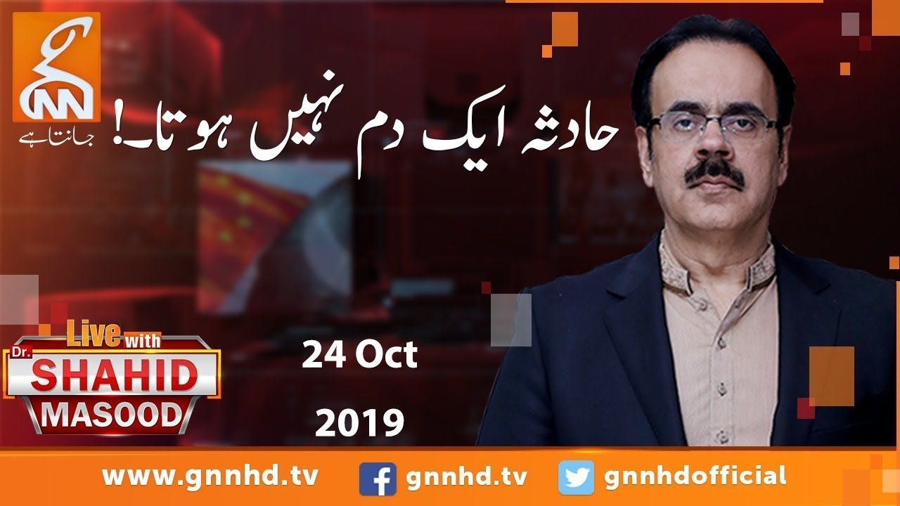 Live With Dr Shahid Masood Gnn 24 October 2019 Pakistan