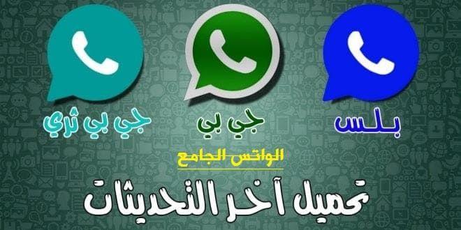 whatsapp gb3