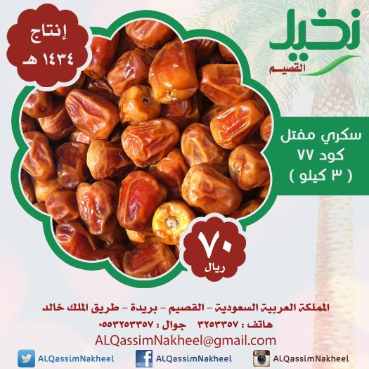 سكري مفتل كود٧٧ نخيل القصيم سكري مفتل تمر تمور الرياض بريدة السعودية قهوة إعلان Ad Dates الكويت البحرين قطر الإمارا Food Pretzel Bites Bread