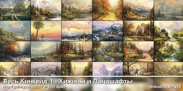 Полная галерея работ Томаса Кинкейда (Thomas Kinkade)