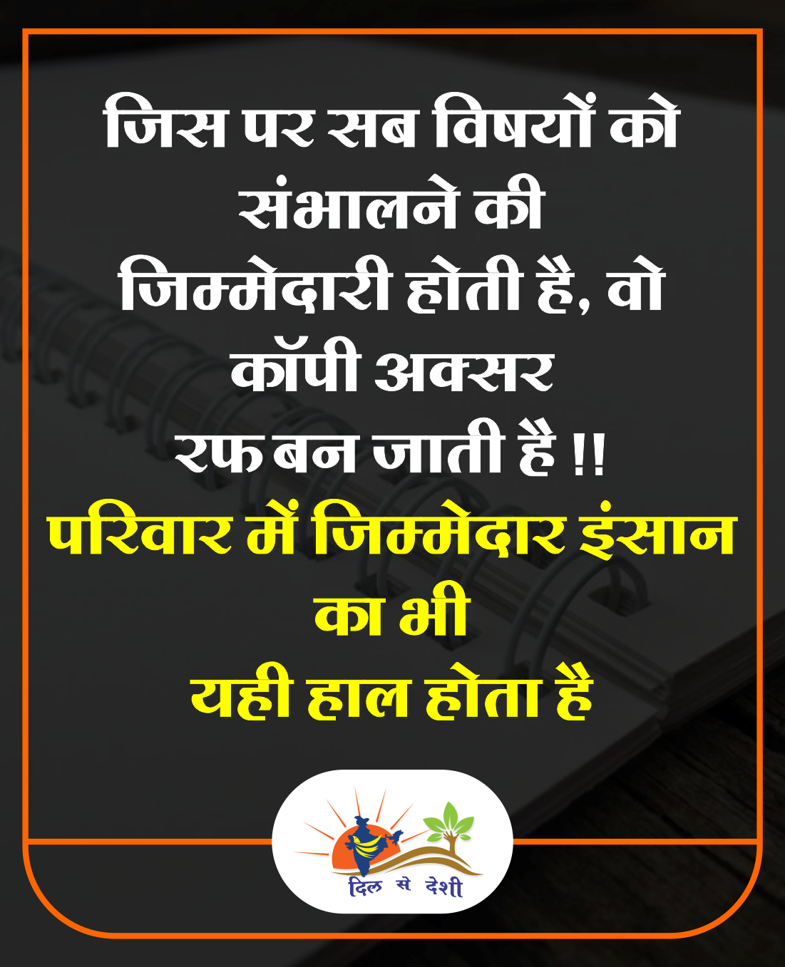 सुविचार Motivational quotes in hindi, Hindi words, Desi
