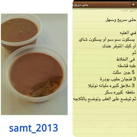 طبخات Samt 2013 Instagram Photos And Videos Layered Desserts Food Food And Drink