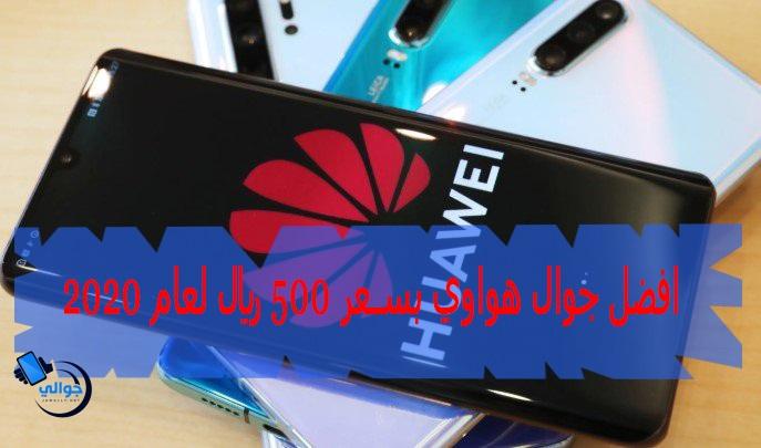 افضل جوال هواوي بسعر 500 ريال لعام 2020 Electronic Products Tablet Electronics