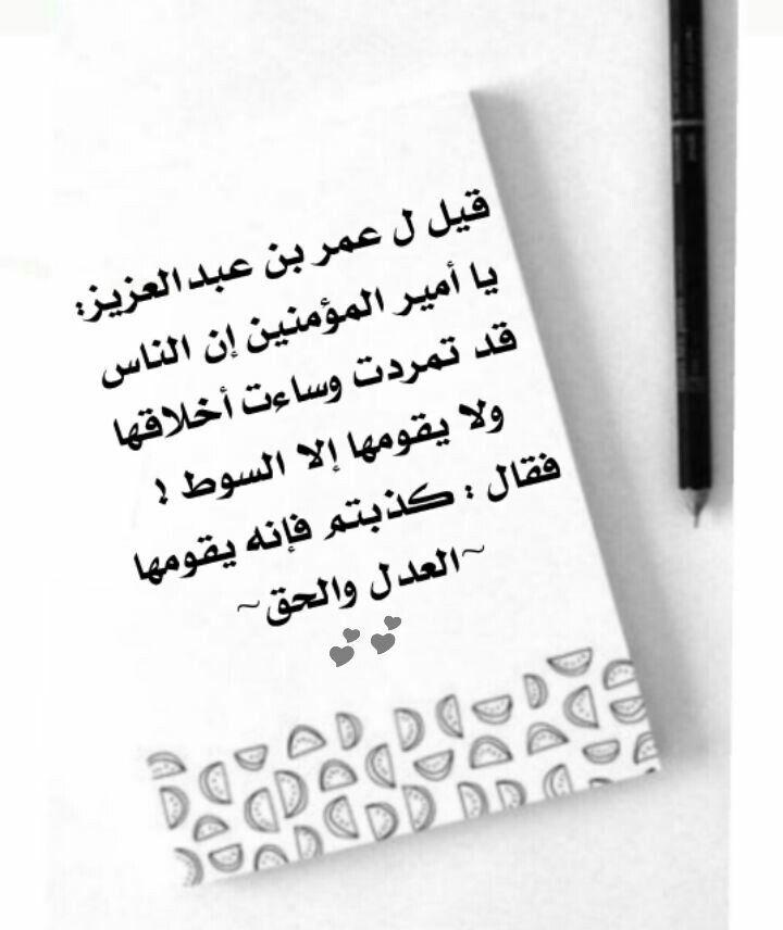 عمر بن عبدالعزيز العدل والحق Office Supplies Notebook