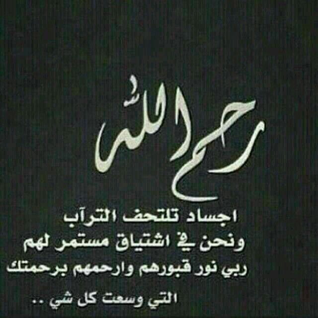 الله يرحمك يا أمي Words Quotes Love U Mom Graphic Design Posters
