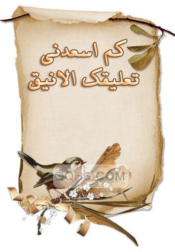 ردود على تعليقات الاصدقاء كلام رد على التعليقات Morning Greetings Quotes Good Morning Gif Morning Greeting