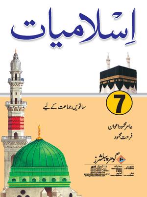 Islamiat 7 Punjab Textbook Board Lahore (PDFhive com) Class