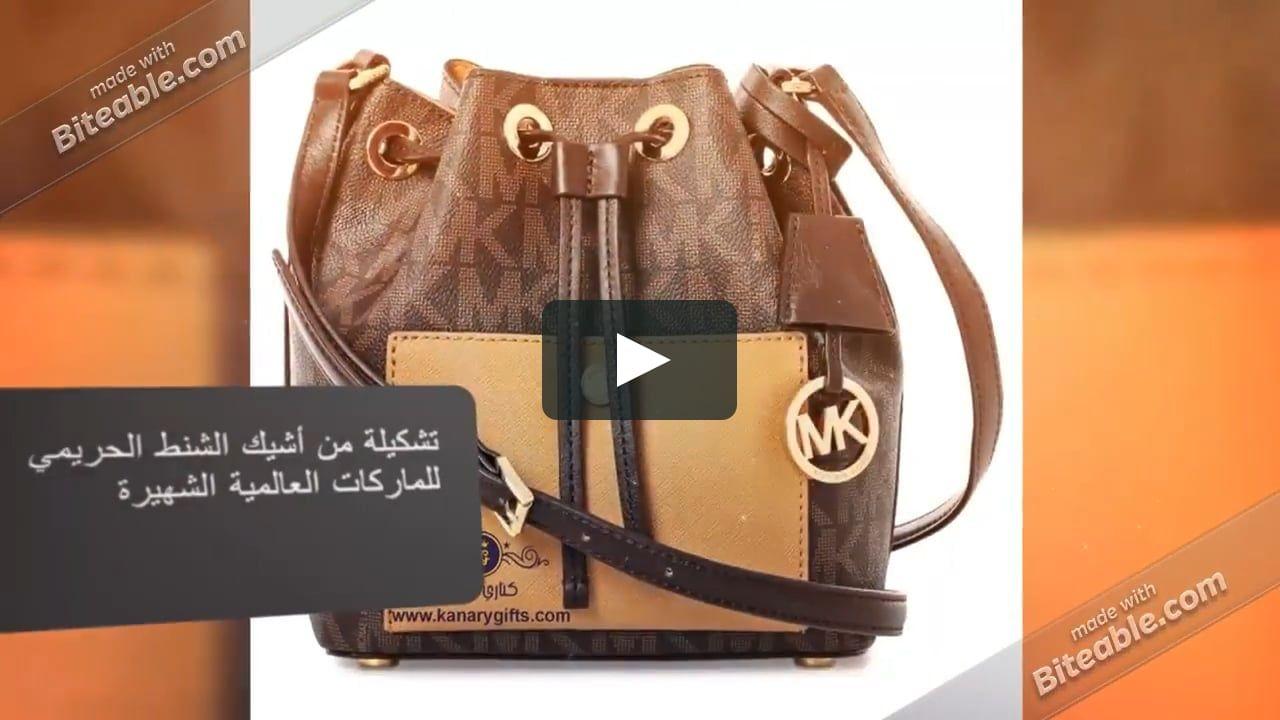 هدايا رجالية كناري موفع بيع هدايا Gifts Gift Https Kanarygifts Com Ar Occasion Giftset Html Gucci Watch Bucket Bag Bags