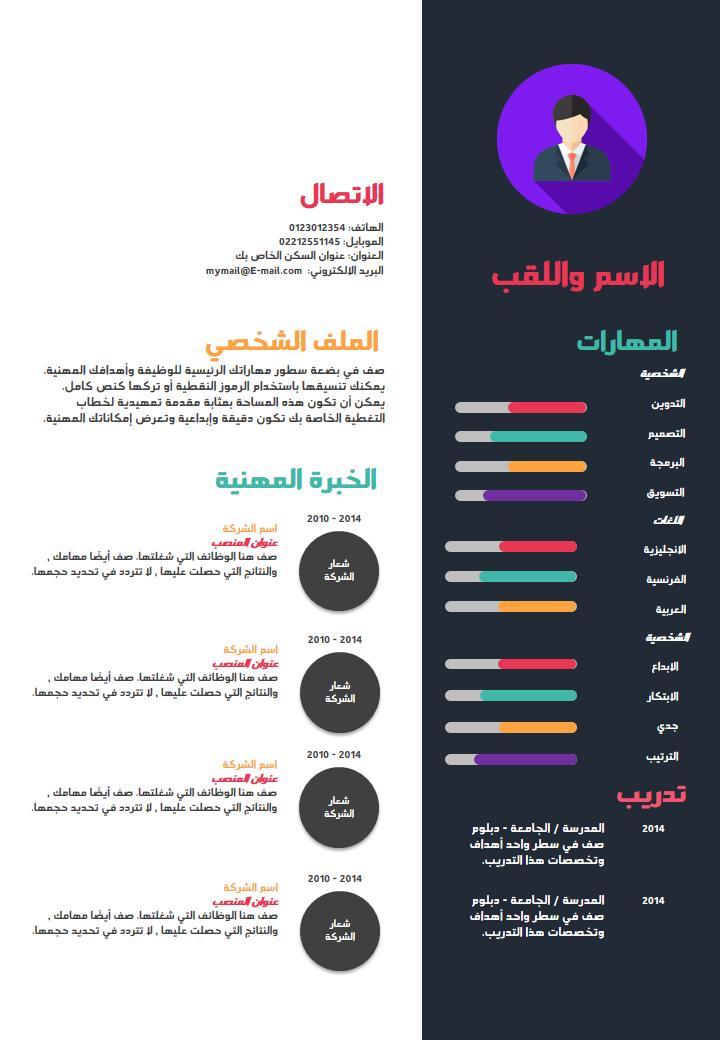 نموذج السيرة الذاتية بالعربي Word فارغ وجاهز In 2021 Free Cv Template Word Cv Template Free Cv Template Word