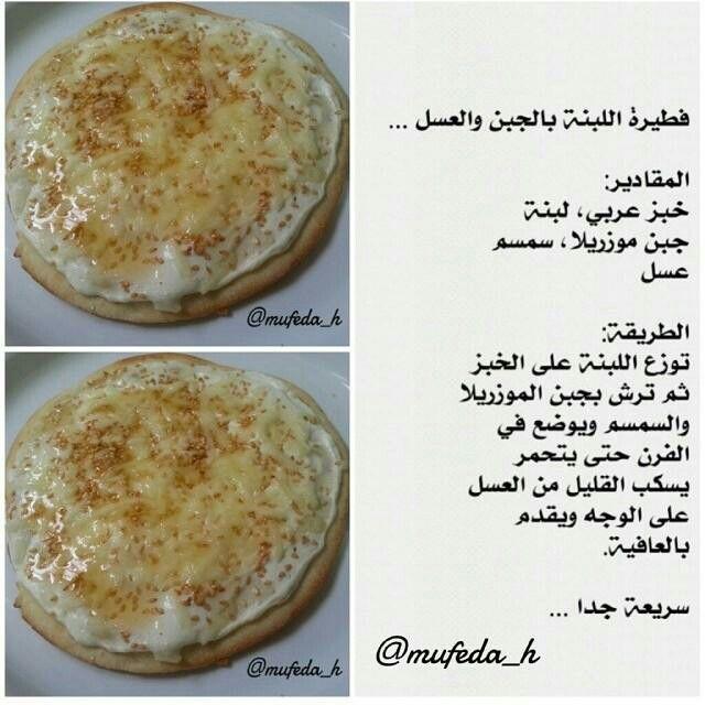 فطيرة لبنة بالجبن والعسل Food Summer Desserts Cheese