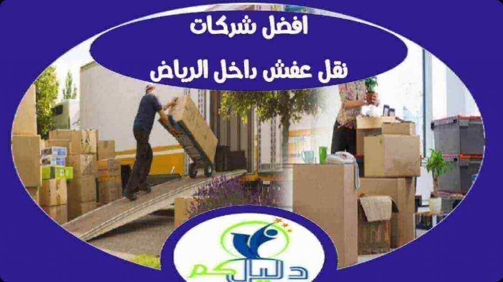 نقدم لك من خلال دليل كوم للخدمات المنزلية دليل شركات نقل العفش بالرياض للحصول على افضل نقل عفش بالرياض بسعر رخيص حيث تعتبر شركتن Moving Furniture Riyadh Moving