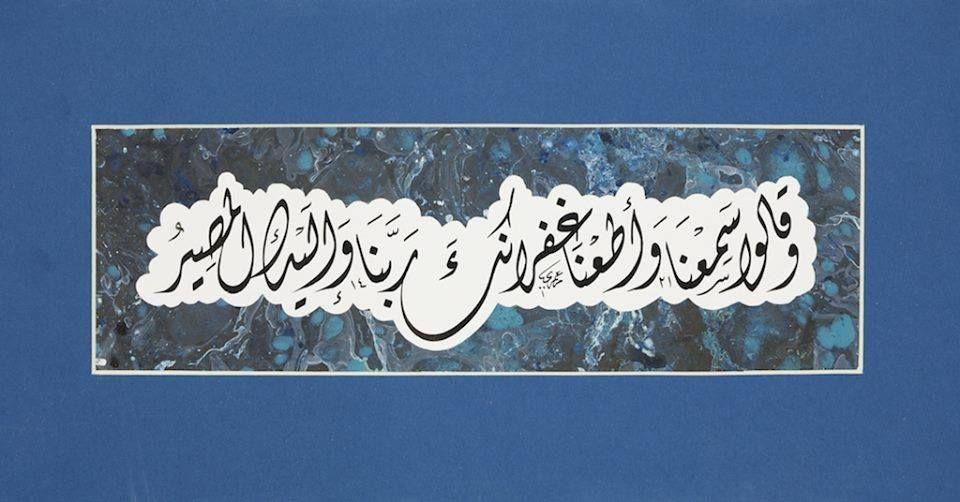 """Ve qâlû semi'nâ ve eta'nâ ğufrâneke rabbenâ ve ileykel masîr (وَقَالُوا سَمِعْنَا وَأَطَعْنَا غُفْرَانَكَ رَبَّنَا وَإِلَيْكَ الْمَصِيرُ / من سورة البقرة، ۲۸۵) (""""İşittik ve itaat ettik. Bizi bağışla ey Rabbimiz, zira bütün yolculukların varış yeri sensin"""" dediler.) * (BAKARA suresi, 285)  hattat: mustafa amrî, dîvânî (h. 1421)"""