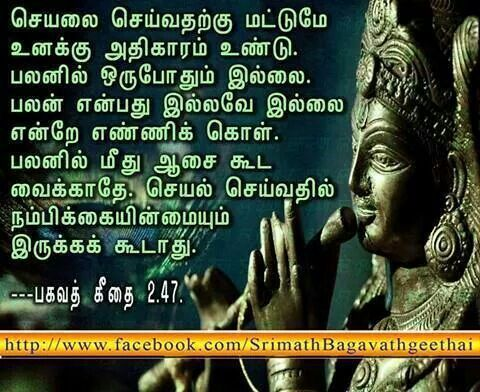 True Words Tamil True Words Quotes Gita Quotes