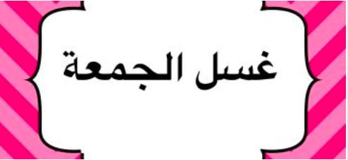 ما هو حكم غسل الجمعة Arabic Calligraphy