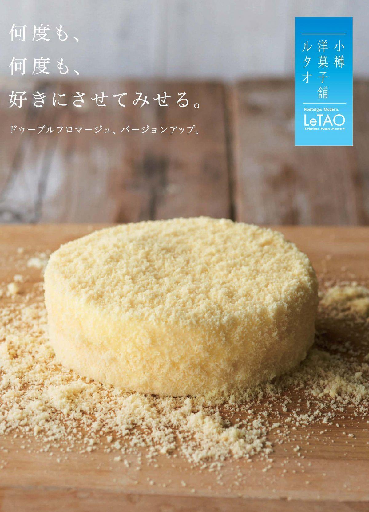 LeTAO Singapore Japan's No.1 Cheesecake in 2020 Food