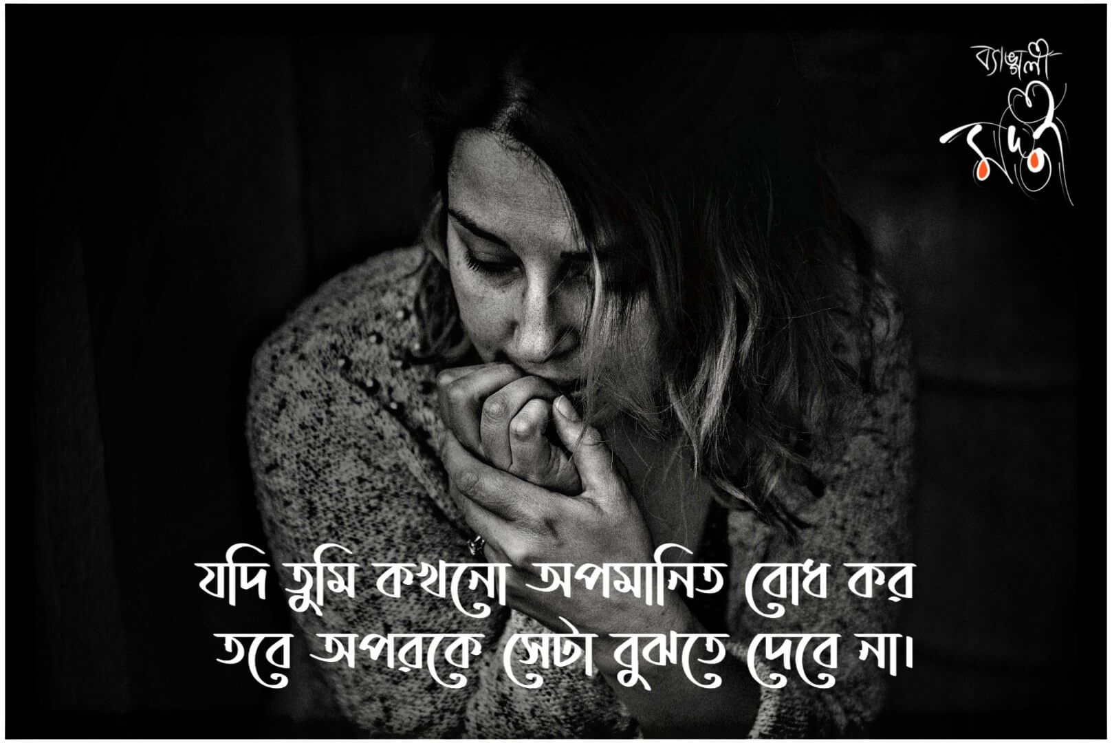 Bangla motivational quotes in 3  Life quotes, Motivational