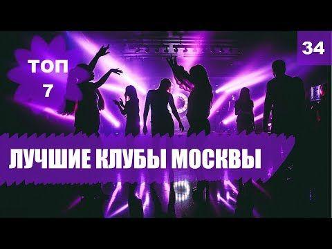 Ночные клубы youtube локомотив москва футбольный клуб игры