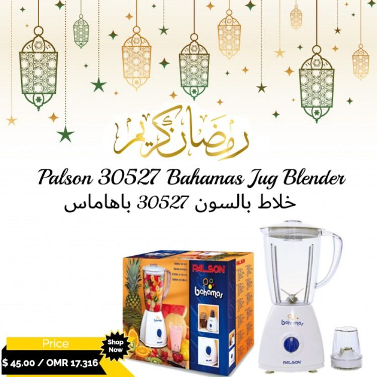 Buy Palson 30527 Bahamas Jug Blender online 7Store. It has a power of 500 watts with 1.5 liters jug, stainless steel blade and two speeds with maximum power turbo function. Price: $ 45.00 / OMR 17.316 #palson #juicer #jug #blender #bahamas #stainless #steel #turbofunction #kitchen #appliances #juice #fitness #freshjuice #foodprocessors #vacuumcleaners #pressurecockers #onlineshopping #7store0 #fastdelivery #onlinestore #cod #shipping #worldwide #shopnow